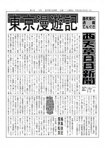 西天草日日新聞第3号