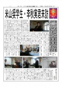 西天草日日新聞 第15号