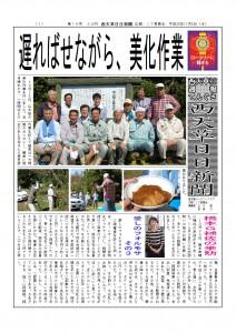 西天草日日新聞 第16号