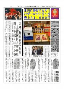西天草日日新聞 第23号