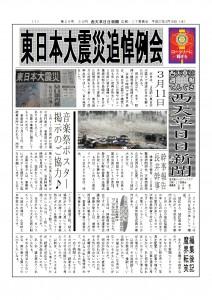 西天草日日新聞 第28号