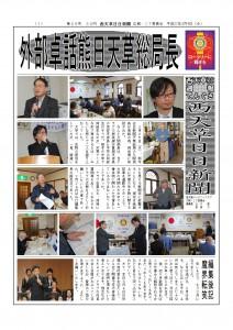 西天草日日新聞 第26号