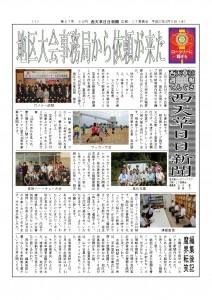 西天草日日新聞 第27号