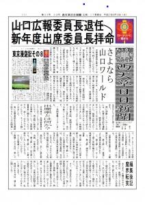 西天草日日新聞 第33号