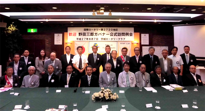 熊本第5グループ ガバナー公式訪問を終えて(宇城)