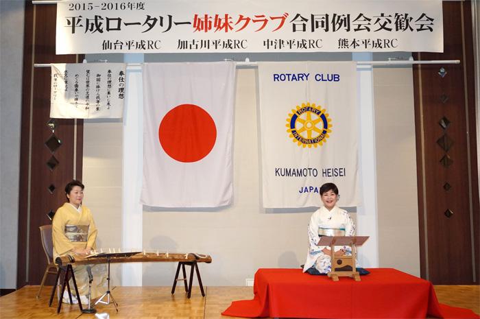 平成ロータリー姉妹クラブ合同例会交歓会