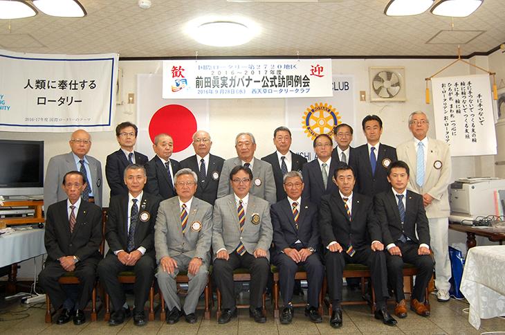 熊本第2グループ ガバナー公式訪問を終えて(西天草)