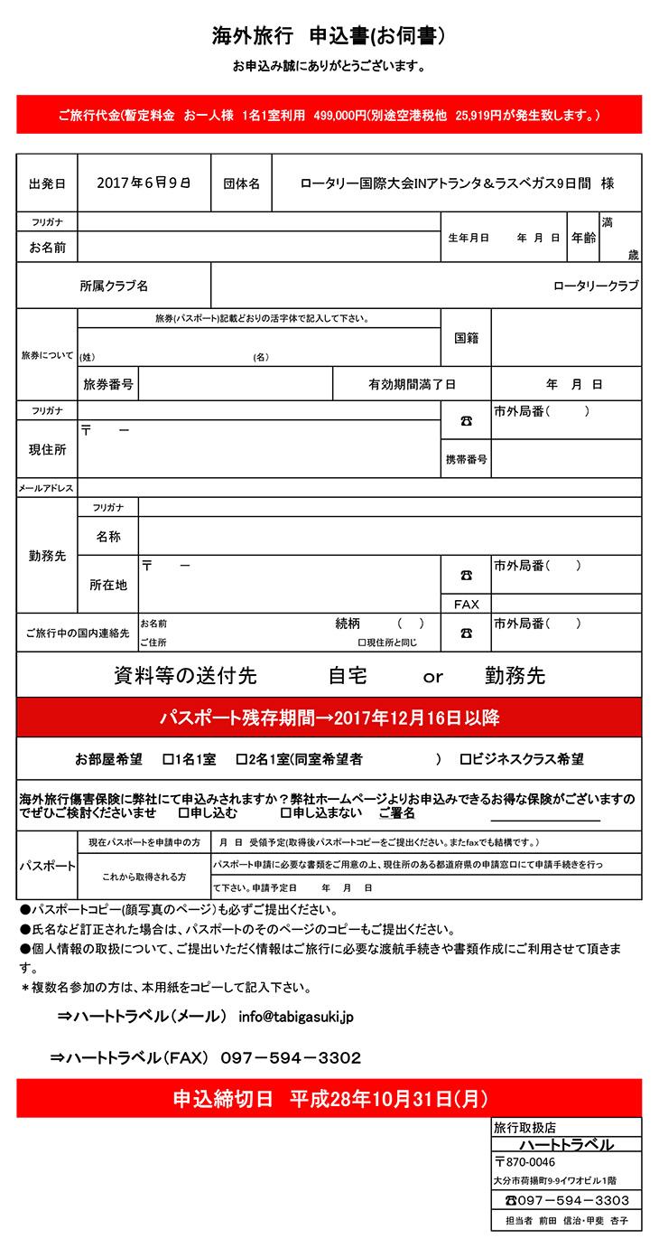 海外旅行 申込書(お伺書)