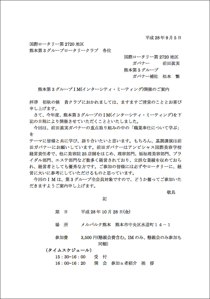 熊本第3G I M開催のご案内