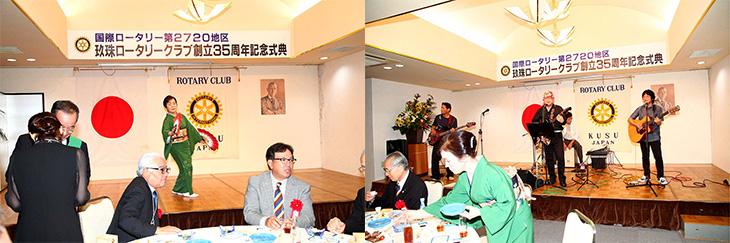 玖珠ロータリークラブ35周年記念式典 報告