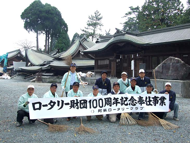 ロータリー財団100周年記念事業清掃活動(阿蘇RC)