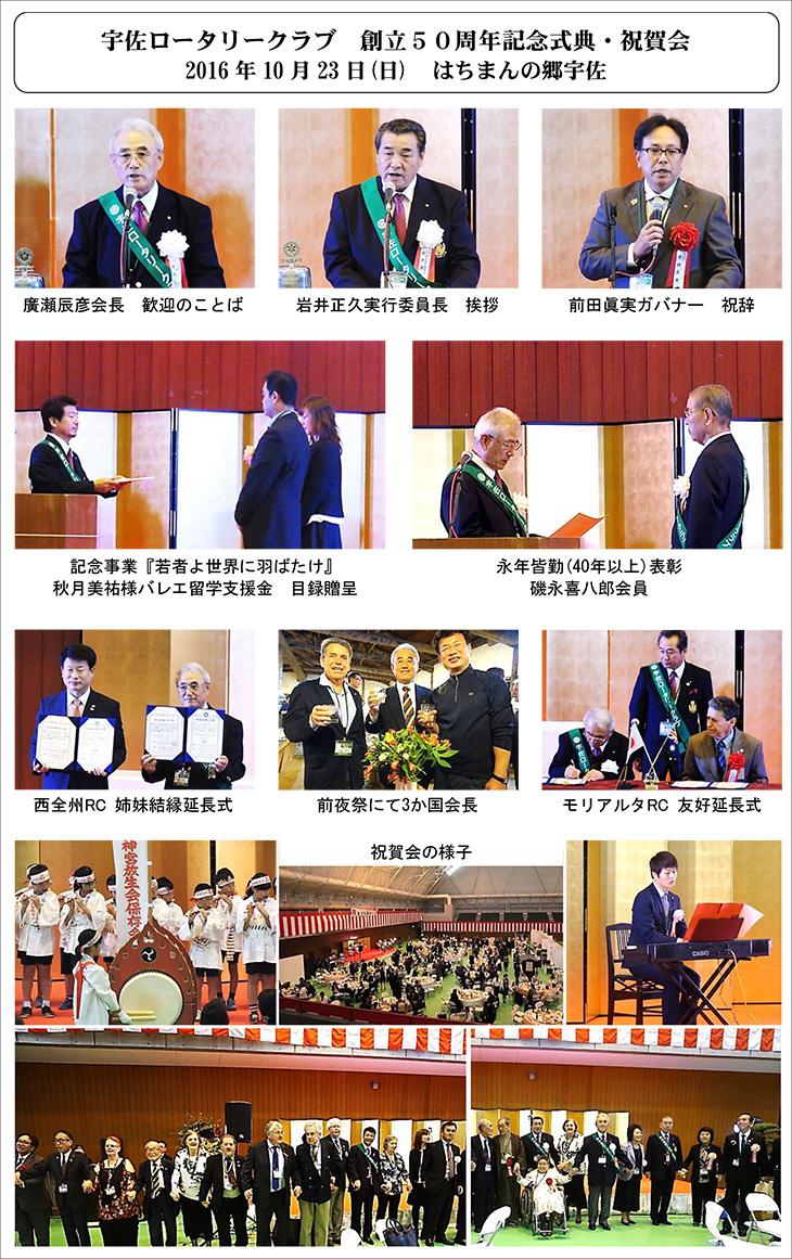 宇佐RC 創立50周年記念式典報告