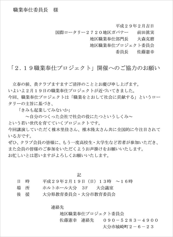 「2.19職業奉仕プロジェクト」開催へのご協力のお願い