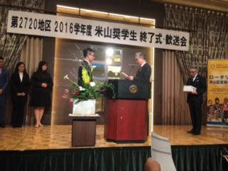 2016学年度 ロータリー米山記念奨学生 終了式・歓送会報告