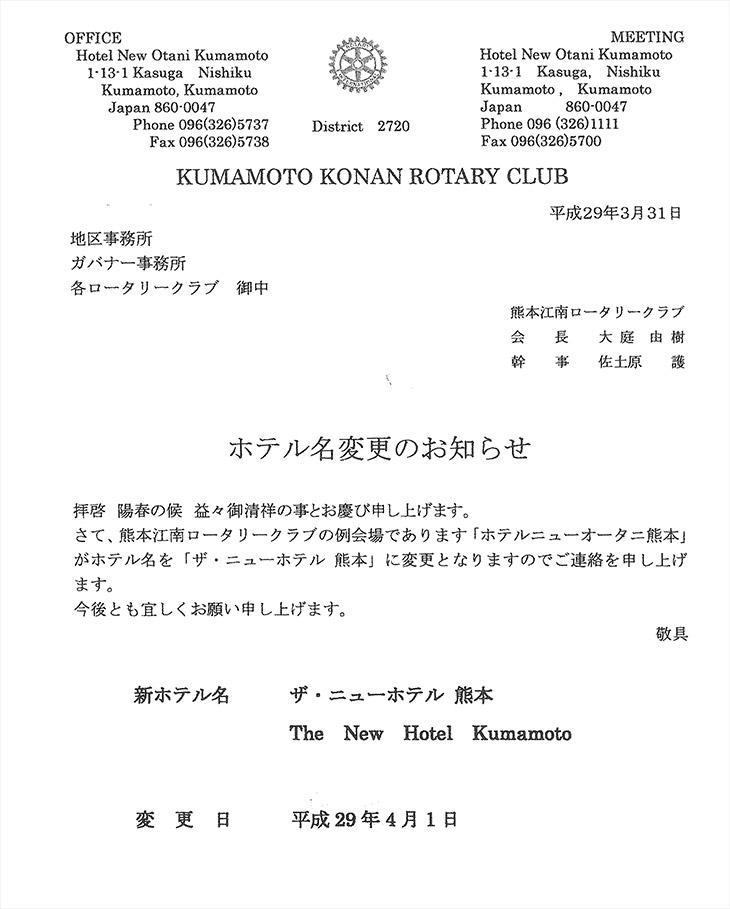 熊本江南RC 例会場名変更のお知らせ