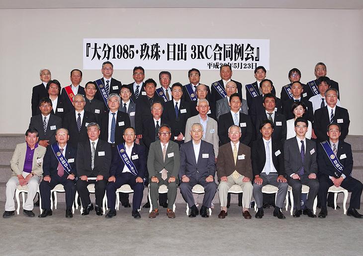 大分1985・玖珠・日出 3RC合同例会