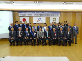 創立30周年記念式典報告