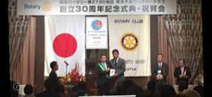 熊本平成ロータリークラブ創立30周年記念事業