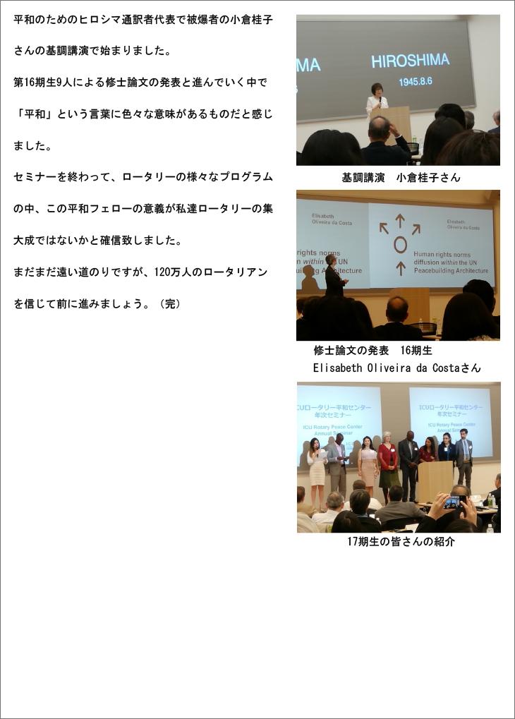 第17回ロータリー平和センター年次セミナー報告