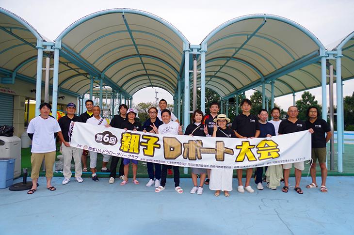 第7回 親子Dボート大会!お知らせ(熊本りんどうRC)
