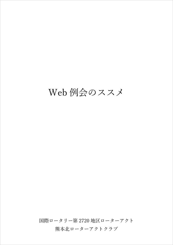 web例会のススメ