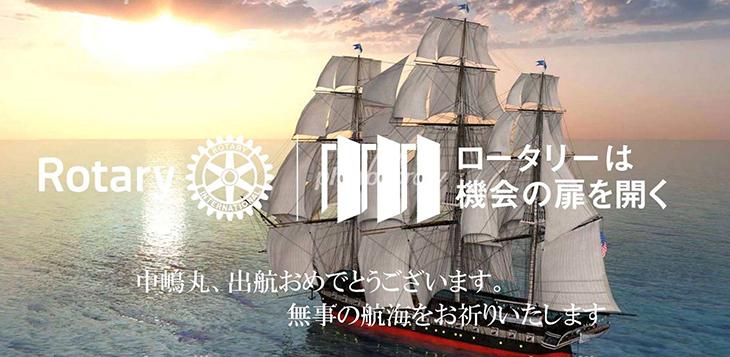 第37年度 新生【中嶋敬介/井立伸一】丸の出航です!(天草中央RC)