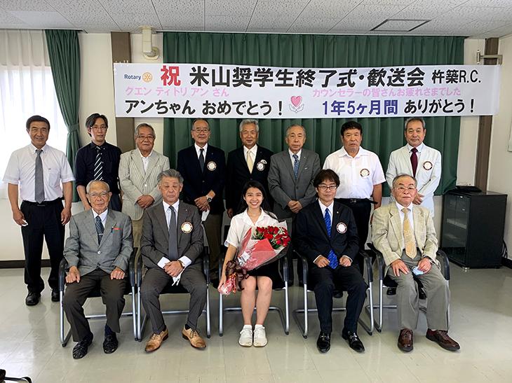 米山記念奨学生終了式・歓送会