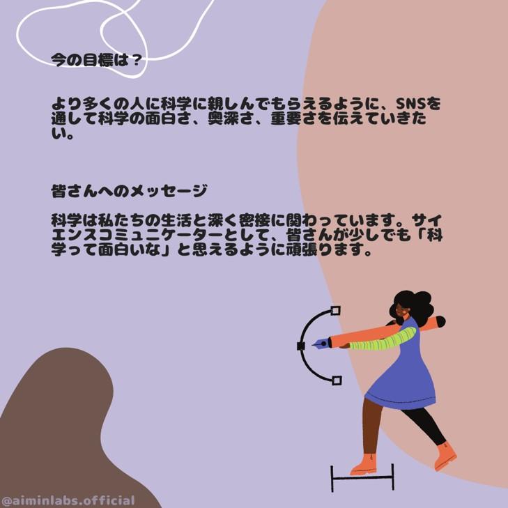 グローバル奨学金報告書 川原 瞳(2021年3月)