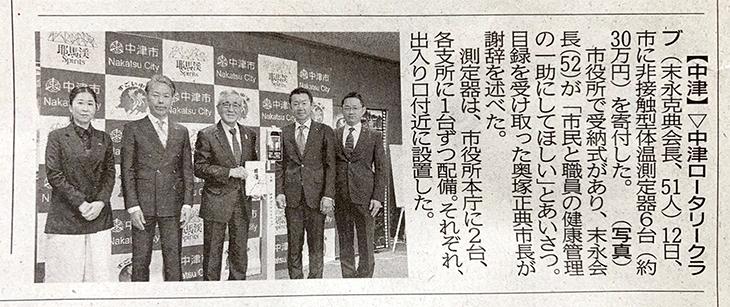 中津市に非接触型体温測定器6台を寄付(中津RC)